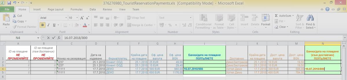 Автоматично въвеждане на плащания от гайл на MS Excel