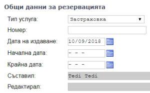 Общи данни за резервация