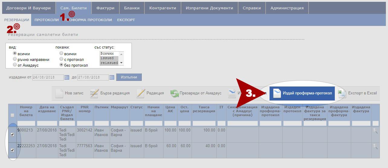 е-документ. протокол за самолетен билет