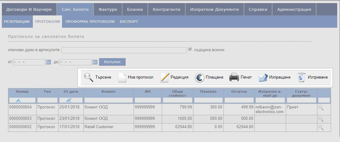 Обработка на протоколи за самолетен билет