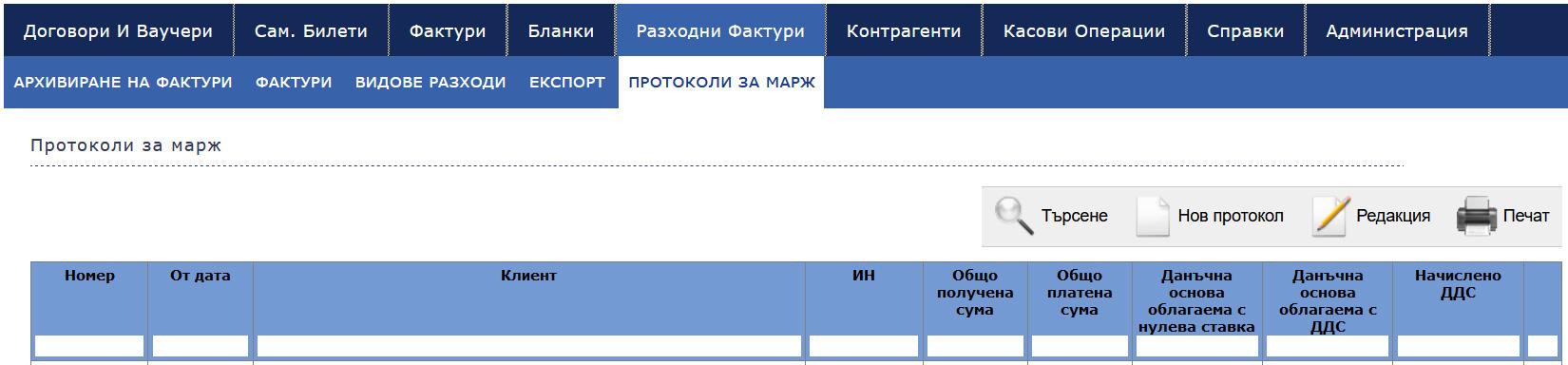 ПРОТОКОЛ ЗА МАРЖ ПО ЧЛ.117 ОТ ЗДДС