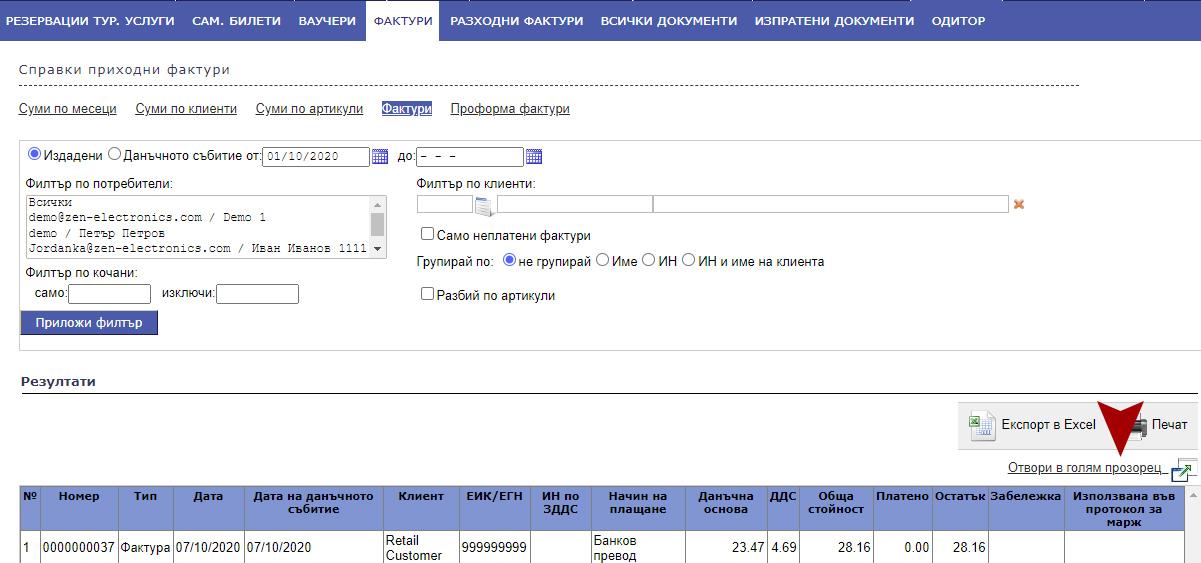 Справки за фактури и протоколи за марж